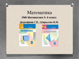 Математика УМК Математика 5- 6 класс Дорофеев Г.В., Шарыгин И.Ф.