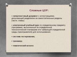 Сложные ЦОР: • гипертекстовый документ с иллюстрациями, допускающий разделени