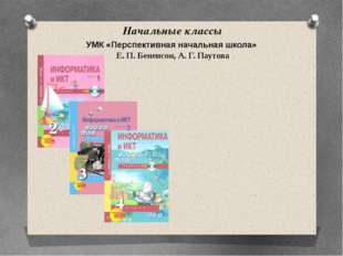 Начальные классы УМК «Перспективная начальная школа» Е. П. Бененсон, А. Г. Па