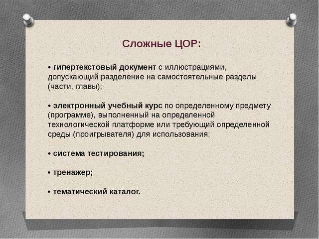 Сложные ЦОР: • гипертекстовый документ с иллюстрациями, допускающий разделени...