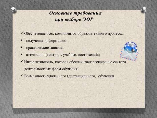 Основные требования при выборе ЭОР Обеспечение всех компонентов образователь...
