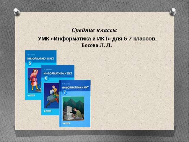 Средние классы УМК «Информатика и ИКТ» для 5-7 классов, Босова Л. Л.