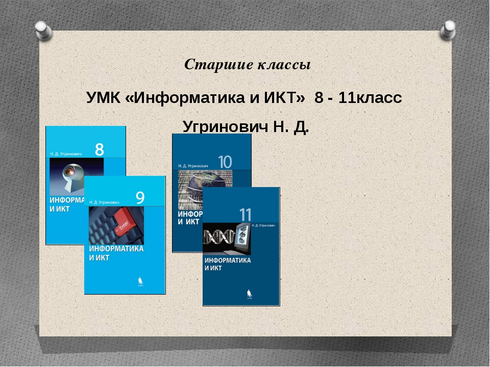 Старшие классы УМК«Информатика и ИКТ» 8 - 11класс  УгриновичН.Д.