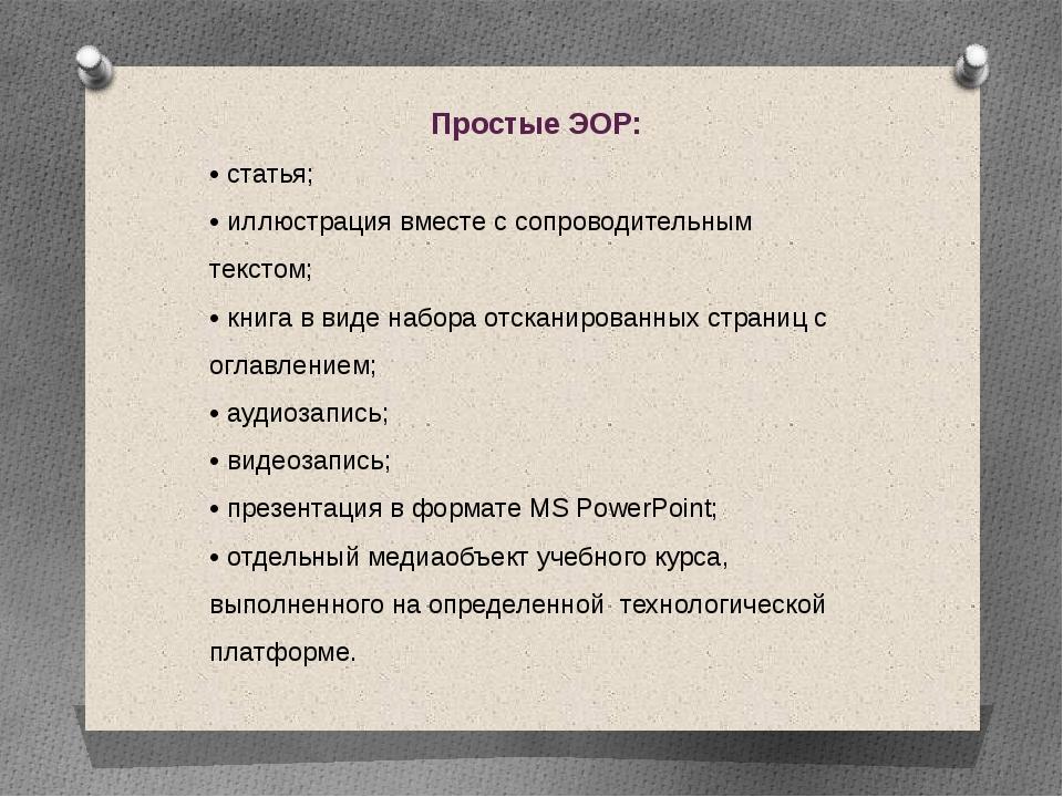 Простые ЭОР: • статья; • иллюстрация вместе с сопроводительным текстом; • кни...