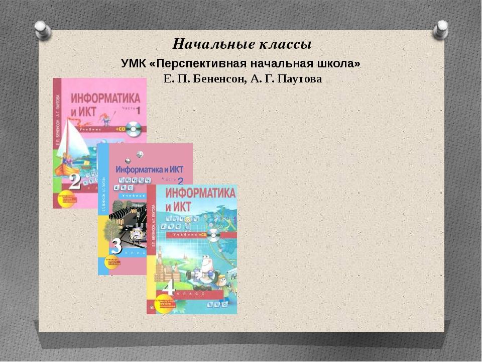 Начальные классы УМК «Перспективная начальная школа» Е. П. Бененсон, А. Г. Па...
