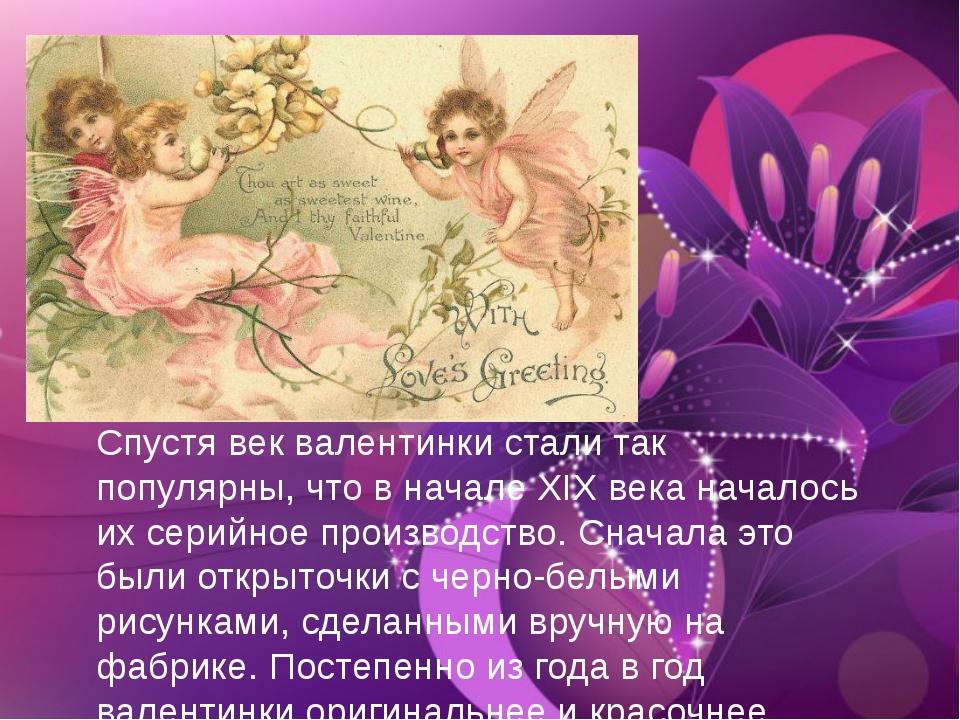 Спустя век валентинки стали так популярны, что в начале XIX века началось их...