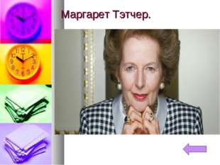 Маргарет Тэтчер.