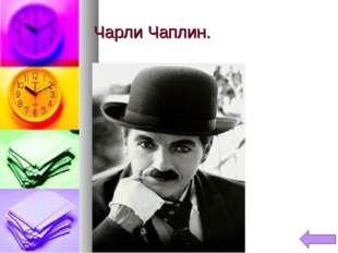 Чарли Чаплин.