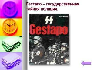 Гестапо – государственная тайная полиция.