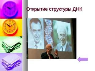 Открытие структуры ДНК