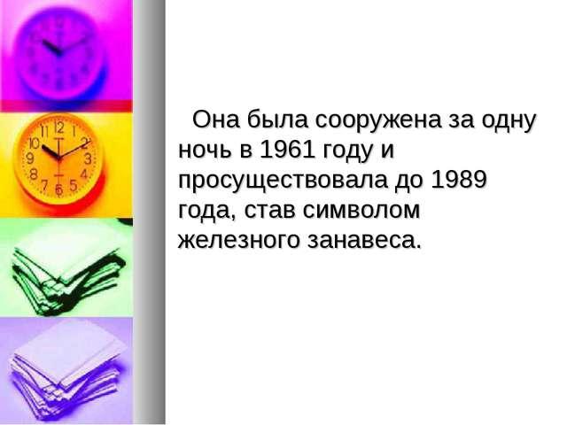 Она была сооружена за одну ночь в 1961 году и просуществовала до 1989 года,...