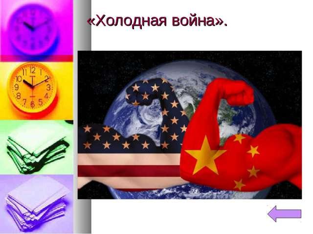 «Холодная война».