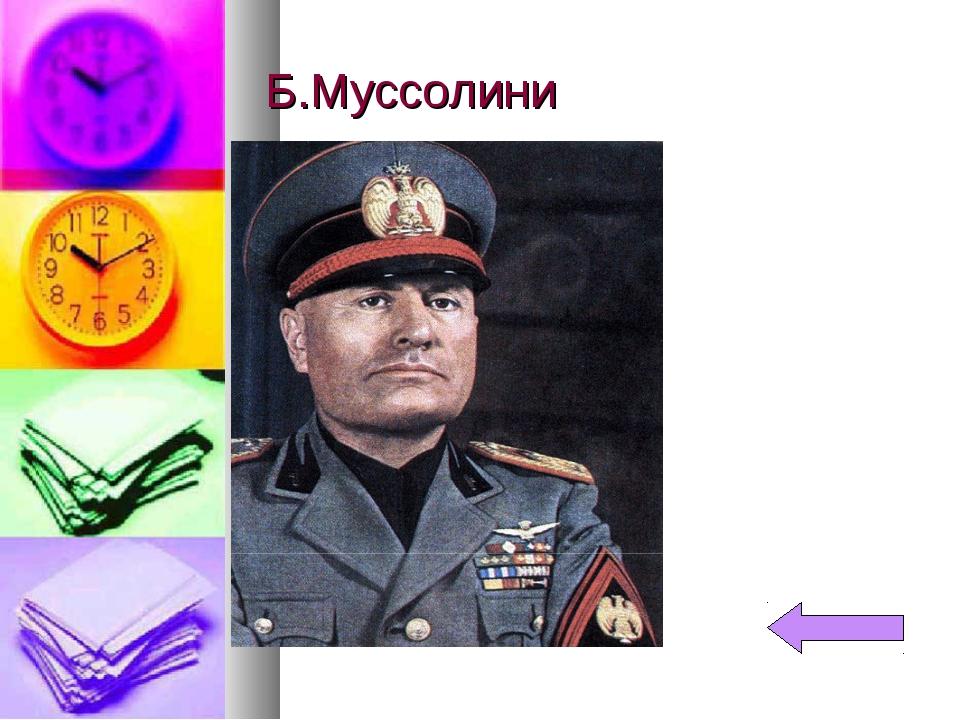 Б.Муссолини