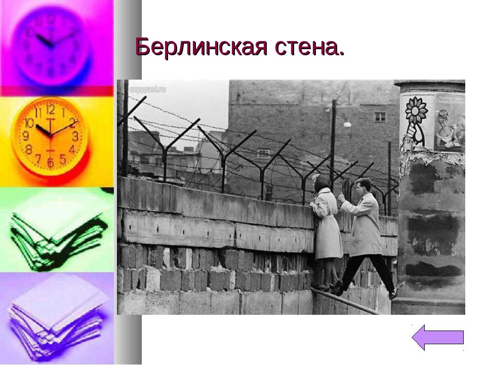 Берлинская стена.