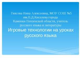 Гиясова Нина Алексеевна, МОУ СОШ №5 им.П.Д.Киселева города Каменки Пензенско