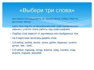 (ее можно использовать на закрепление любых тем по русскому языку) Цель:просл