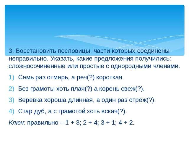 3. Восстановить пословицы, части которых соединены неправильно. Указать, каки...