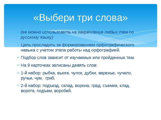 (ее можно использовать на закрепление любых тем по русскому языку) Цель:просл...