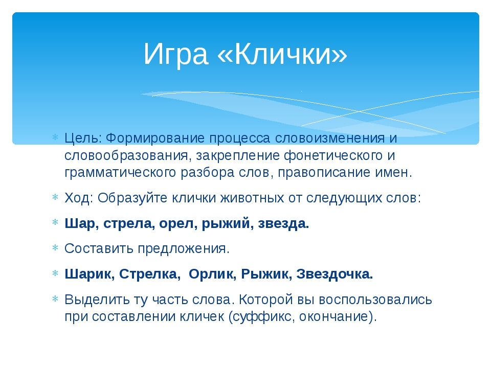 Цель: Формирование процесса словоизменения и словообразования, закрепление фо...