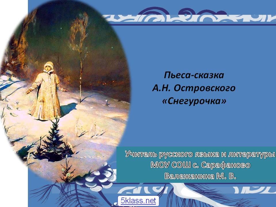 Характеристика снегурочки в пьесе островского - Драйвера про…