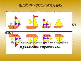 МОЁ ИССЛЕДОВАНИЕ: Закончили разминку - и в путь. Садимся в корабли. Мы отправ