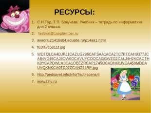 РЕСУРСЫ: С.Н.Тур, Т.П. Бокучава. Учебник – тетрадь по информатике для 2 класс