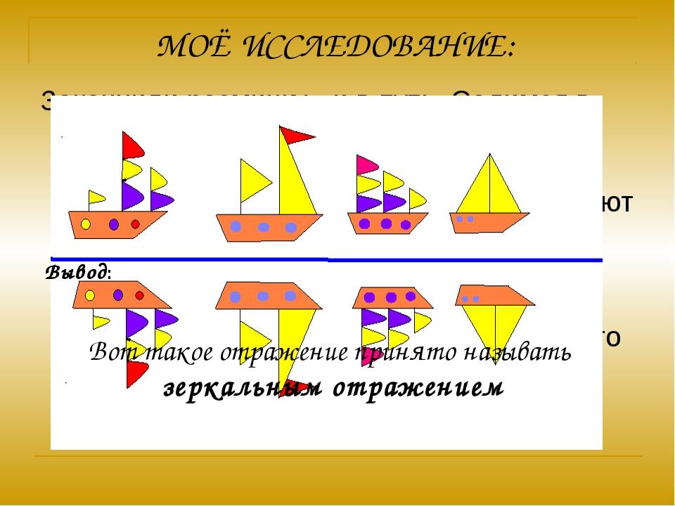 МОЁ ИССЛЕДОВАНИЕ: Закончили разминку - и в путь. Садимся в корабли. Мы отправ...