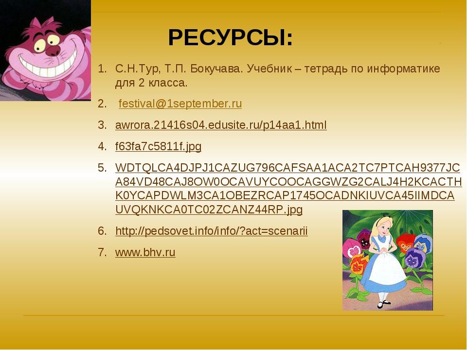 РЕСУРСЫ: С.Н.Тур, Т.П. Бокучава. Учебник – тетрадь по информатике для 2 класс...