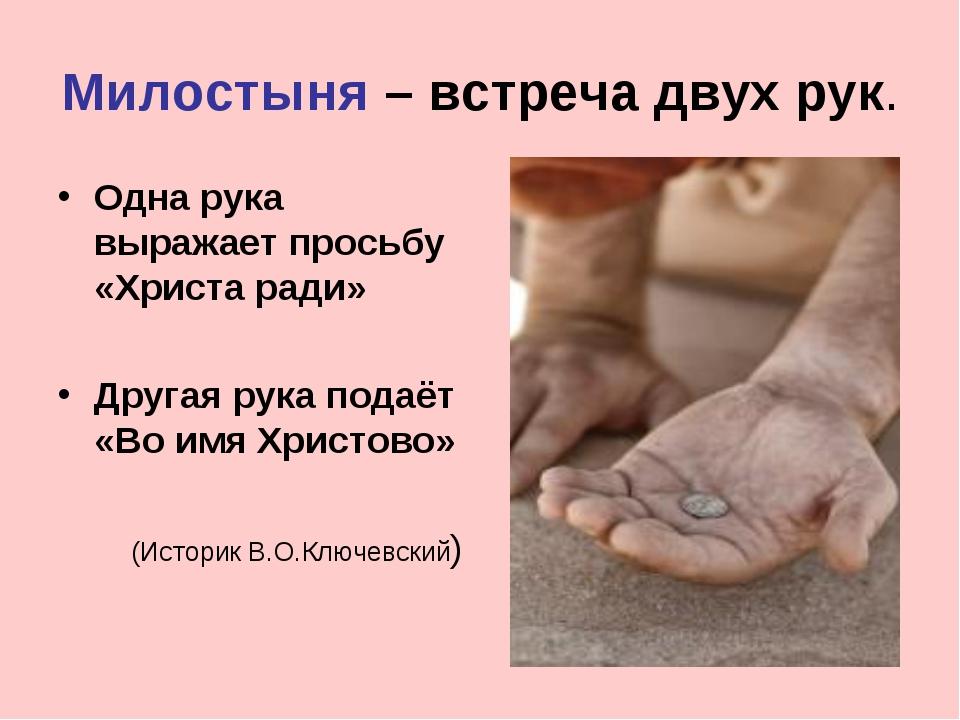 Милостыня – встреча двух рук. Одна рука выражает просьбу «Христа ради» Другая...
