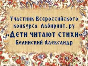 Участник Всероссийского конкурса Лабиринт. ру «Дети читают стихи» Белинский