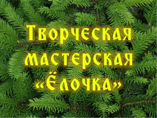 Творческая мастерская «Ёлочка»