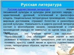 Русская художественная литература - вершина письменной культуры и культуры