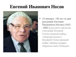 Евгений Иванович Носов 15 января – 90 лет со дня рождения Евгения Ивановича Н