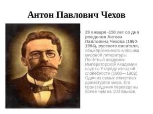 Антон Павлович Чехов 29 января -150 лет со дня рождения Антона Павловича Чехо