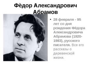 Фѐдор Александрович Абрамов 28 февраля - 95 лет со дня рождения Фѐдора Алекса