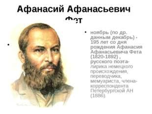 Афанасий Афанасьевич Фет ноябрь (по др. данным декабрь) - 195 лет со дня рожд