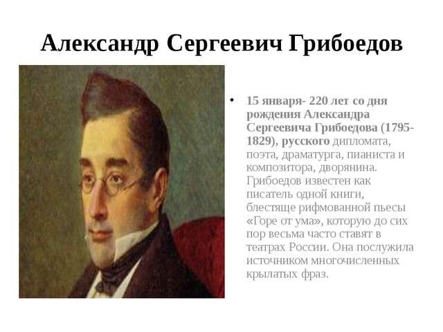 Александр Сергеевич Грибоедов 15 января- 220 лет со дня рождения Александра С...