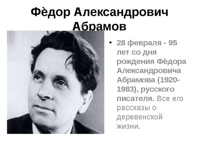 Фѐдор Александрович Абрамов 28 февраля - 95 лет со дня рождения Фѐдора Алекса...