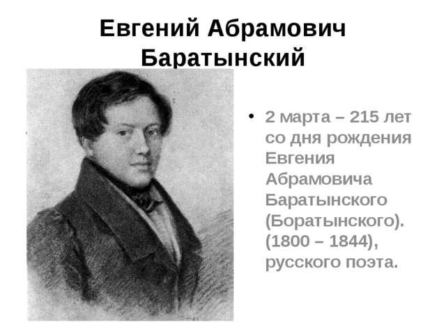 Евгений Абрамович Баратынский 2 марта – 215 лет со дня рождения Евгения Абрам...
