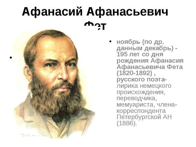 Афанасий Афанасьевич Фет ноябрь (по др. данным декабрь) - 195 лет со дня рожд...