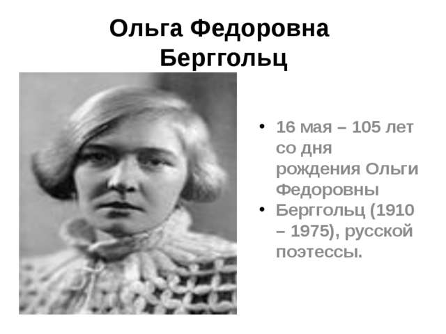 Ольга Федоровна Берггольц 16 мая – 105 лет со дня рождения Ольги Федоровны Бе...