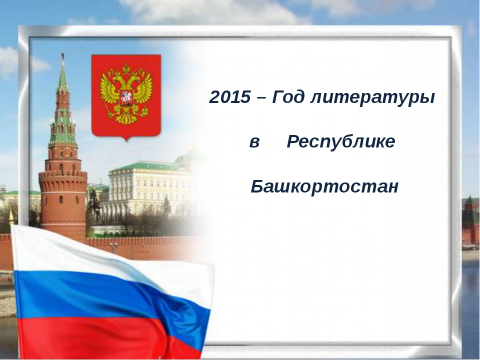 2015 – Год литературы в Республике Башкортостан