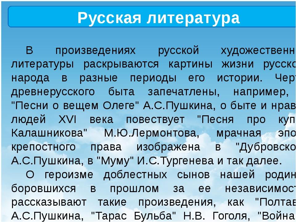Русская литература  В произведениях русской художественной литературы раск...