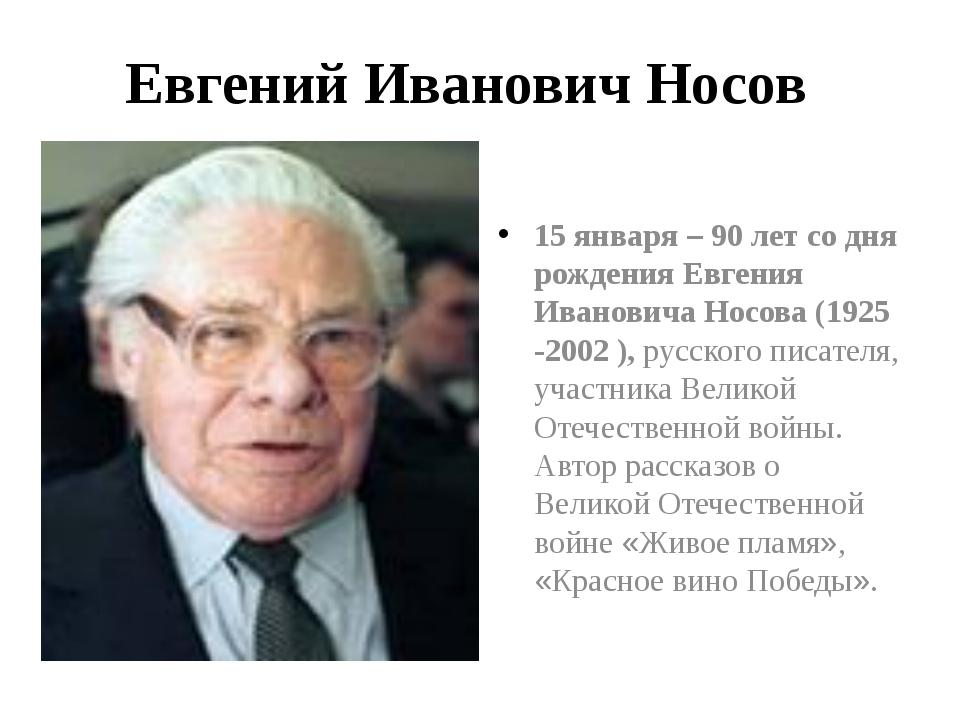 Евгений Иванович Носов 15 января – 90 лет со дня рождения Евгения Ивановича Н...