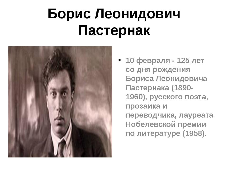 Борис Леонидович Пастернак 10 февраля - 125 лет со дня рождения Бориса Леонид...