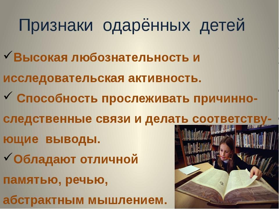 Признаки одарённых детей Высокая любознательность и исследовательская активно...