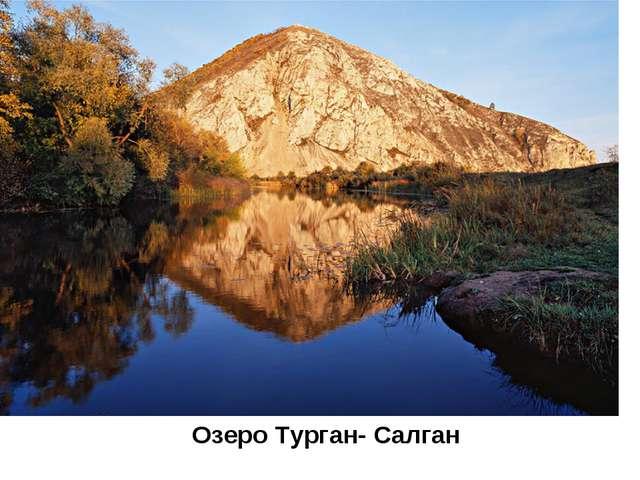Озеро Турган- Салган