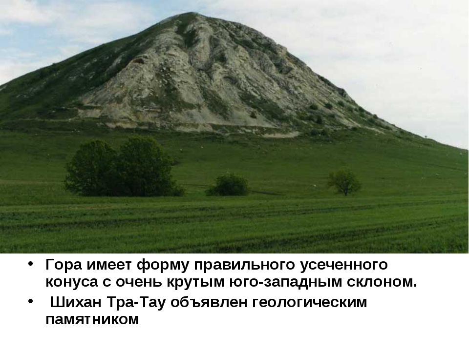 Гора имеет форму правильного усеченного конуса с очень крутым юго-западным ск...