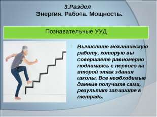 3.Раздел Энергия. Работа. Мощность. Вычислите механическую работу, которую вы