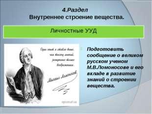 4.Раздел Внутреннее строение вещества. Подготовить сообщение о великом русско